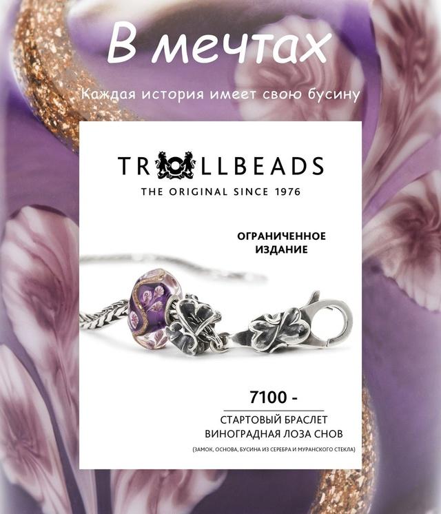 Trollbeads - известный бренд, прародитель Pandora №38 - Страница 4 Iieiaa11