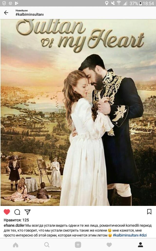 Султан моего сердца (с 27.02.18 по 12.06.18) - Страница 22 Screen40