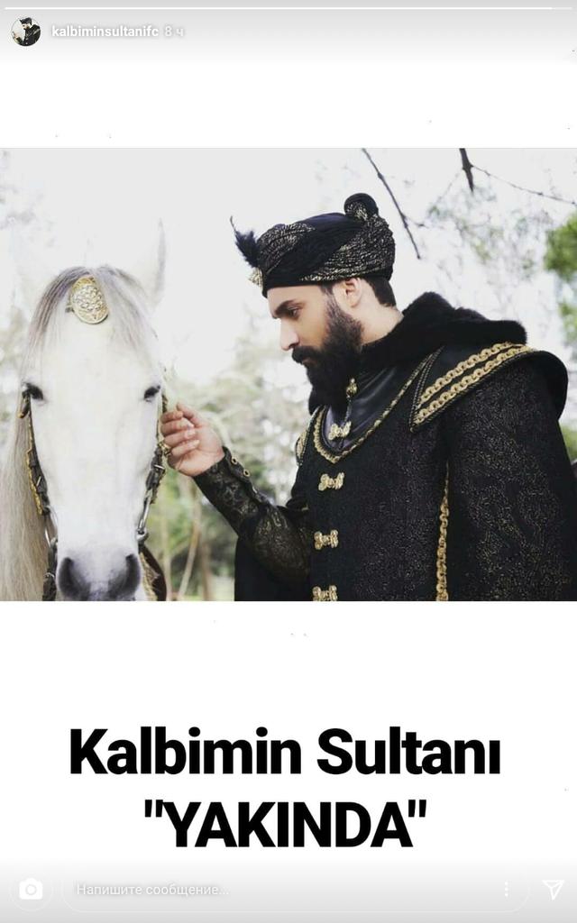 Султан моего сердца (с 27.02.18 по 12.06.18) - Страница 22 Screen41