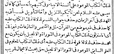 معرفة أمر إمامنا المهدي علاقته بنا و علاقتنا به - صفحة 2 Screen18