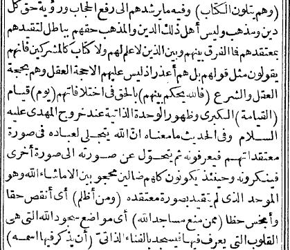 معرفة أمر إمامنا المهدي علاقته بنا و علاقتنا به - صفحة 2 Screen19