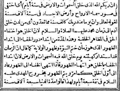 معرفة أمر إمامنا المهدي علاقته بنا و علاقتنا به - صفحة 2 Screen20