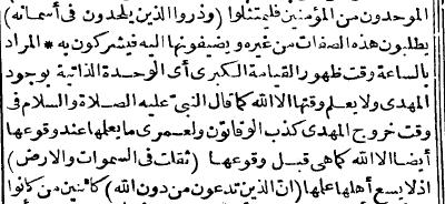 معرفة أمر إمامنا المهدي علاقته بنا و علاقتنا به - صفحة 2 Screen21