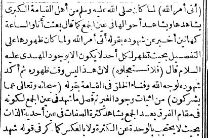 معرفة أمر إمامنا المهدي علاقته بنا و علاقتنا به - صفحة 2 Screen22