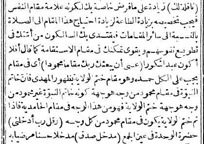 معرفة أمر إمامنا المهدي علاقته بنا و علاقتنا به - صفحة 2 Screen23
