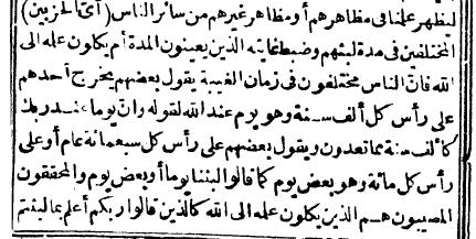 معرفة أمر إمامنا المهدي علاقته بنا و علاقتنا به - صفحة 2 Screen24