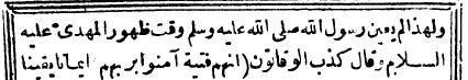 معرفة أمر إمامنا المهدي علاقته بنا و علاقتنا به - صفحة 2 Screen25