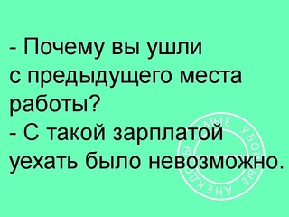 АНЕКДОТЫ!!! - Страница 5 20170613