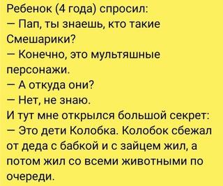 АНЕКДОТЫ!!! - Страница 6 215