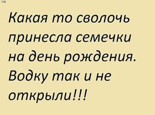 АНЕКДОТЫ!!! - Страница 5 300_0414