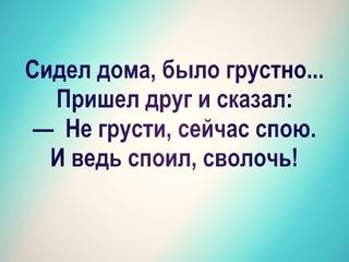 АНЕКДОТЫ!!! - Страница 5 Image_11