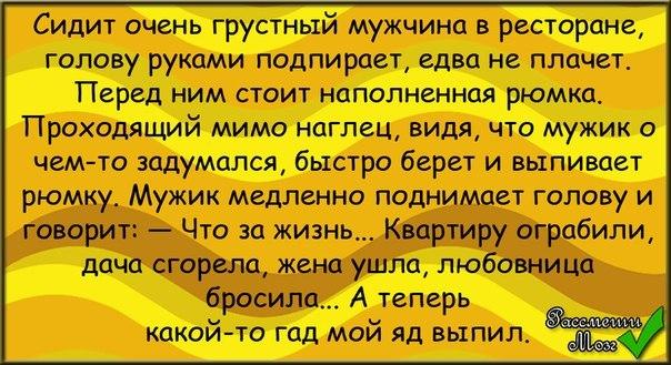 АНЕКДОТЫ!!! - Страница 6 C4vkwa10
