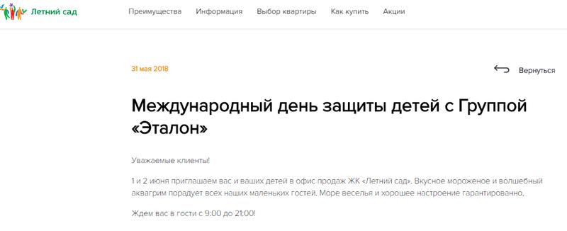 Открыты продажи в ЖК Летний сад - Страница 10 9yhbqo10