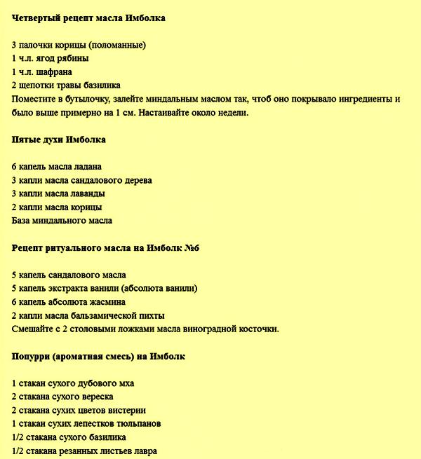 Масла, благовония и окуривания для Имболка. 210