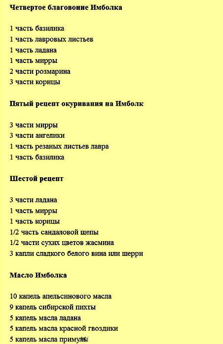 Масла, благовония и окуривания для Имболка. 310