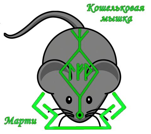 """Став """"Кошельковая мышка"""" Автор Марти Aueaae10"""