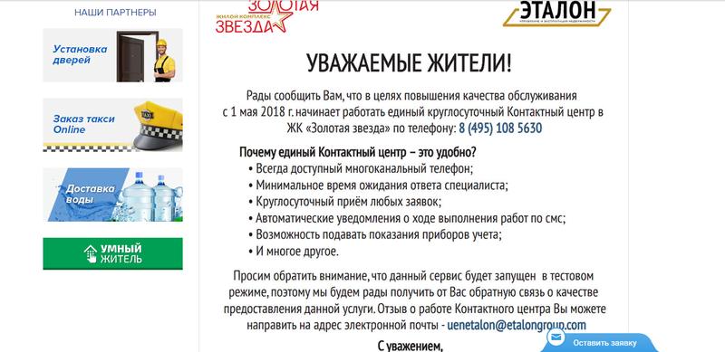 """Управляющая компания от ГК """"Эталон"""" - в ЖК """"Золотая звезда"""" - Страница 10 Abmwmw10"""