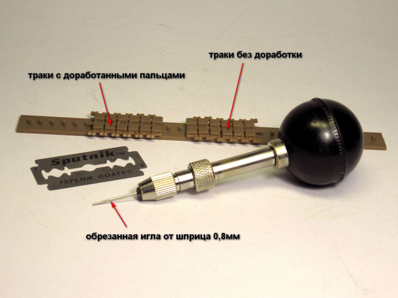 """Т-84 """"Оплот"""" Trumpeter 09511 м 1:35 Img_1836"""