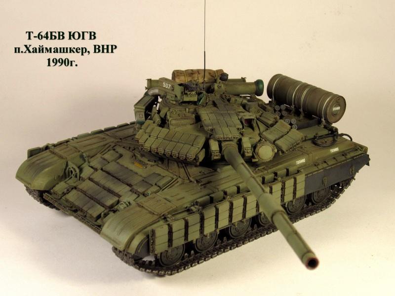 Т-64БВ - «окультуренный» «СКИФ»  SKIF 1:35 №205 Img_2143