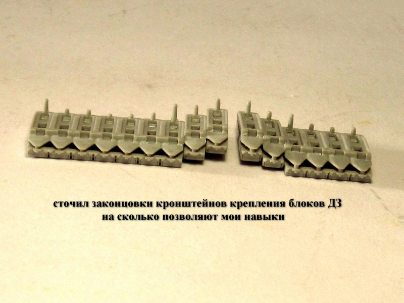 Т-64АВ Trumpeter 01580 1:35 - Страница 2 Img_2237
