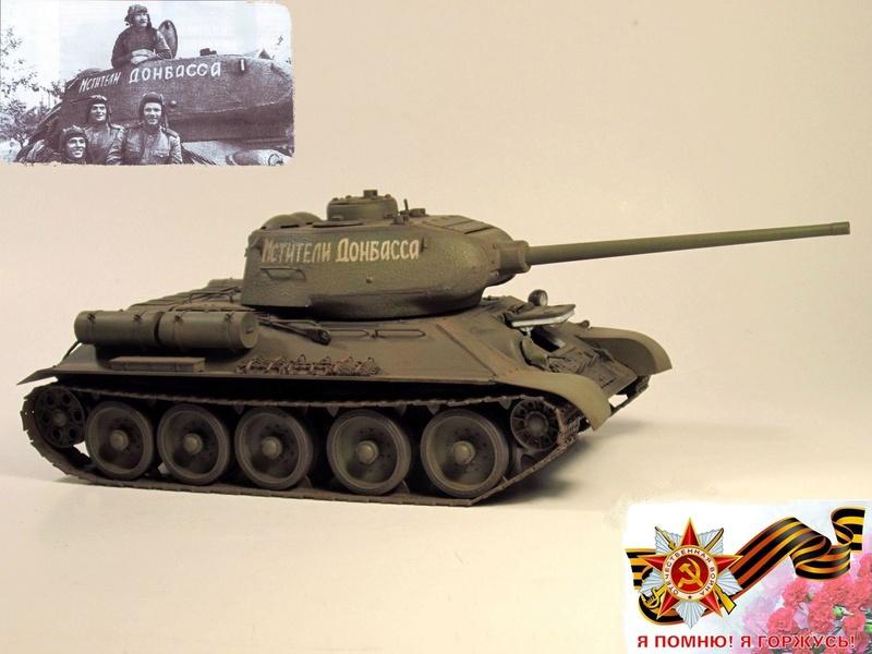 """Т-34/85 """"Мстители Донбасса"""" ГОТОВО Img_2366"""