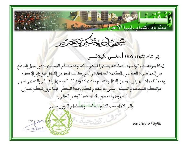 شكر وتقدير لشاعر الثورة و الامة الاستاذ علي الكيلاني 25323810