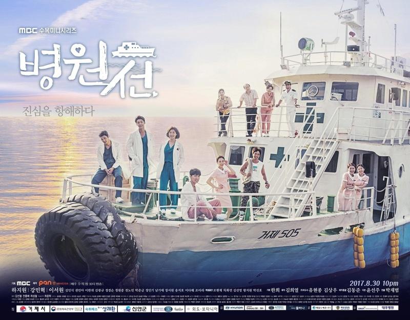 Плавучий госпиталь / Hospital Ship / Byungwonsun / 병원선 (2017 год, 40 серий) Dh-0wq11