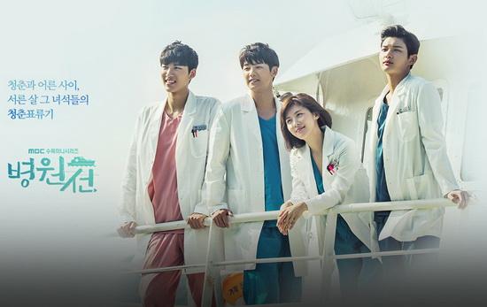 Плавучий госпиталь / Hospital Ship / Byungwonsun / 병원선 (2017 год, 40 серий) Hospit10