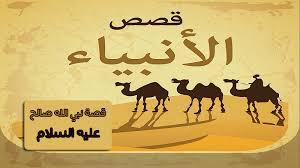 19-فصة ناقة صالح من قصص القران الكريم 137.jpg
