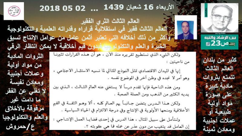 قراءة في كتاب بين الرشاد والتيه لمالك بن نبي وتعليق عبد المالك حمروش (05)  02_ooo10