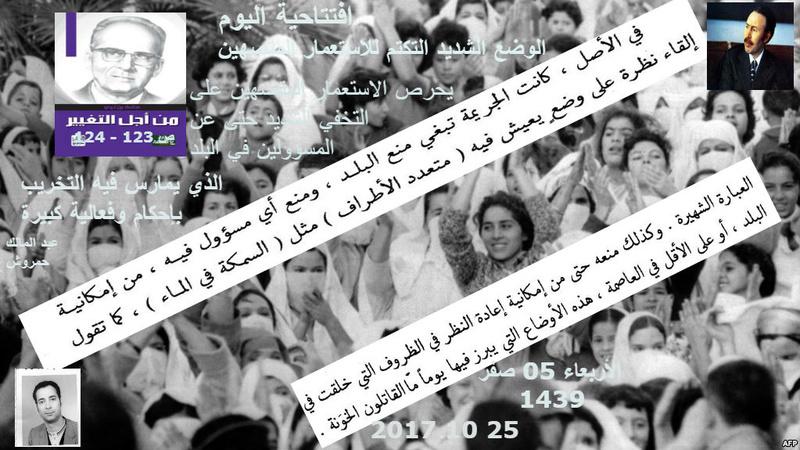 قراءة في كتاب من أجل التغيير لمالك بن نبي وتعليق عبد المالك حمروش  23 123_1210