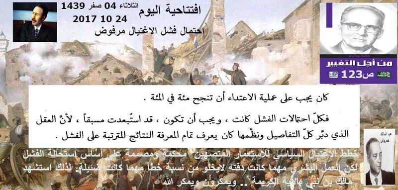 قراءة في كتاب من أجل التغيير لمالك بن نبي وتعليق عبد المالك حمروش  23 123_oo10