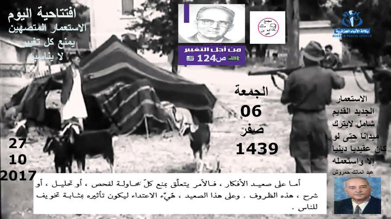 قراءة في كتاب من أجل التغيير لمالك بن نبي وتعليق عبد المالك حمروش  23 124_ea10