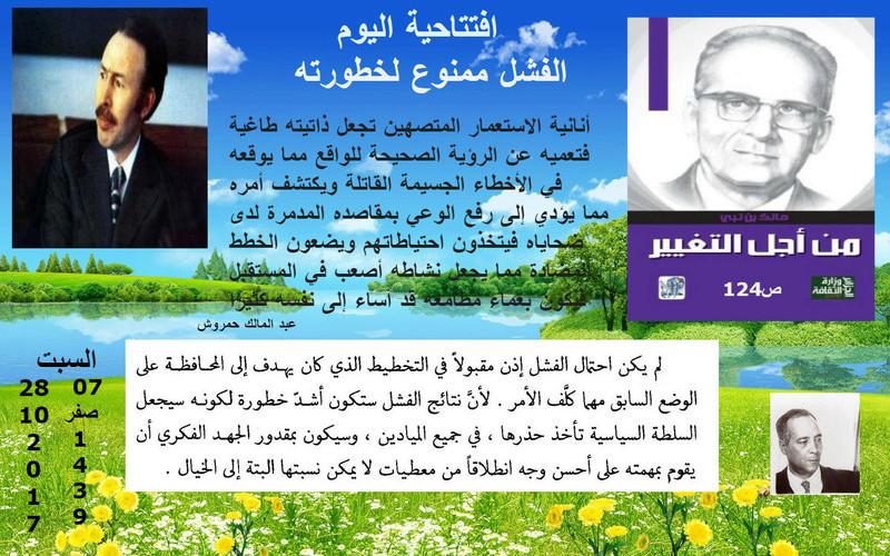 قراءة في كتاب من أجل التغيير لمالك بن نبي وتعليق عبد المالك حمروش  23 124_oo10