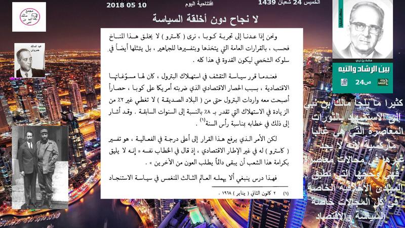 قراءة في كتاب بين الرشاد والتيه لمالك بن نبي وتعليق عبد المالك حمروش (05)  24_oi_10