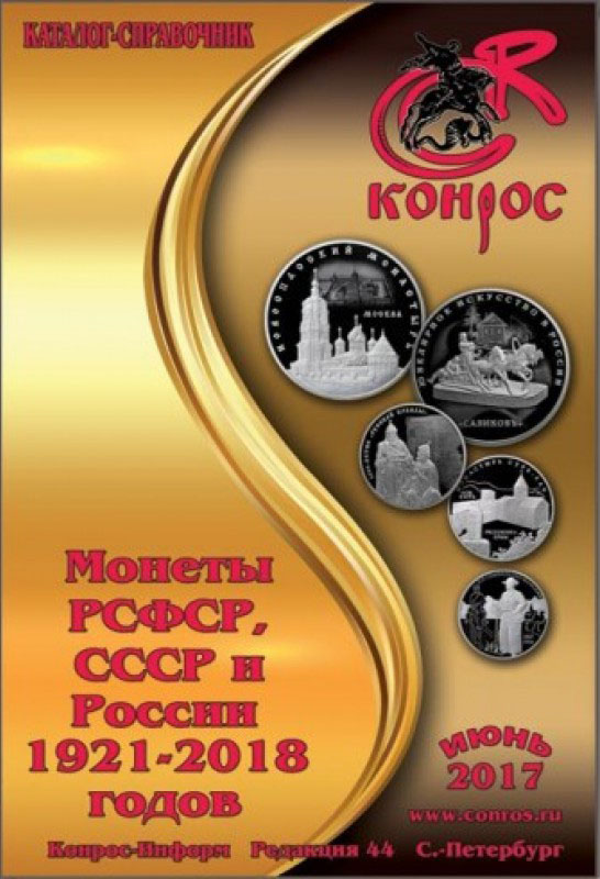 Catalogo Conros - Monedas de la RSFSR, la URSS y Rusia 1921-2018 111