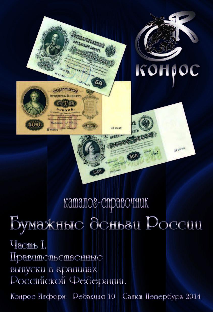 Conros- Papel moneda de Rusia. Parte I. Cuestiones gubernamentales dentro de las fronteras de la Federación Rusa Conros10