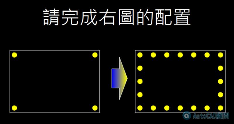 AutoCAD教學 基礎指令測驗題6 000212
