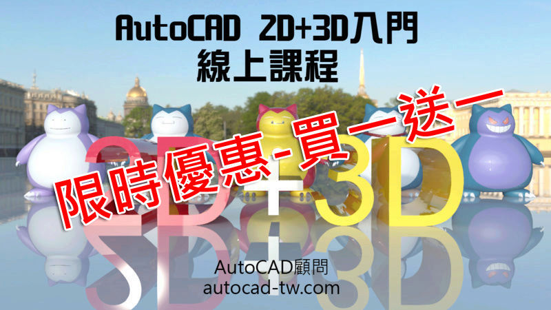 [訂購]AutoCAD 2D+3D入門-線上課程...已截止 - 頁 2 00110