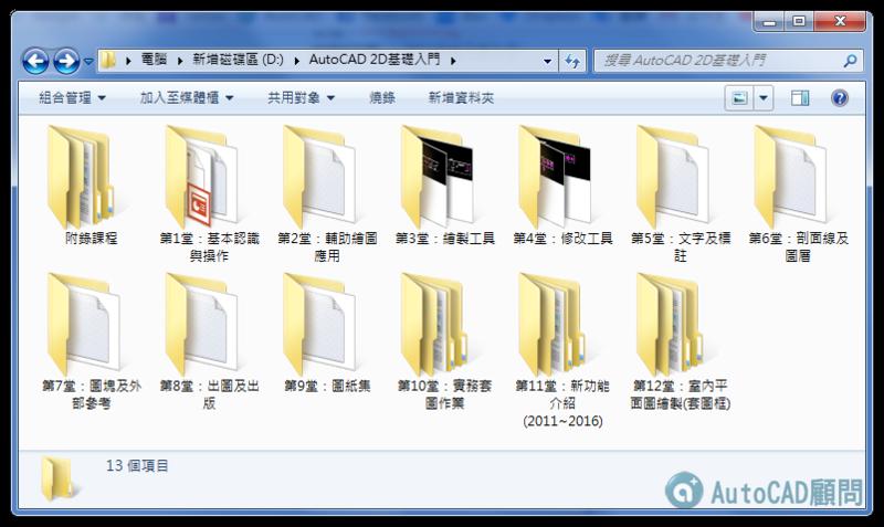 [訂購]AutoCAD 2D入門(2016版本)-函授光碟 00110