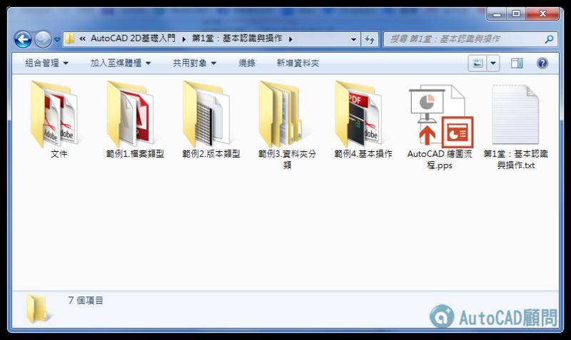 [訂購]AutoCAD 2D入門(2016版本)-函授光碟 00210