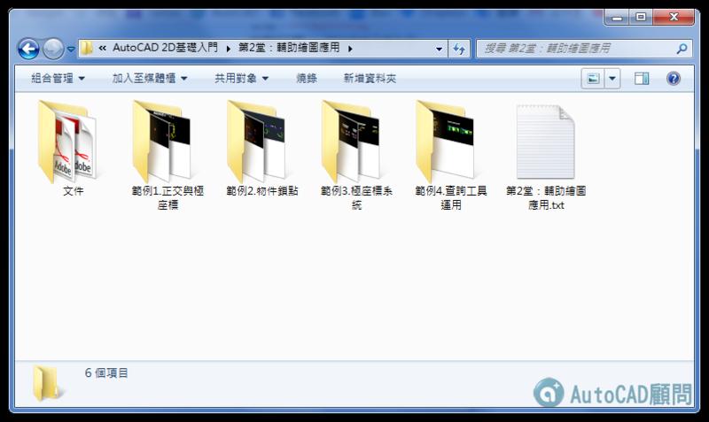 [訂購]AutoCAD 2D入門(2016版本)-函授光碟 00310