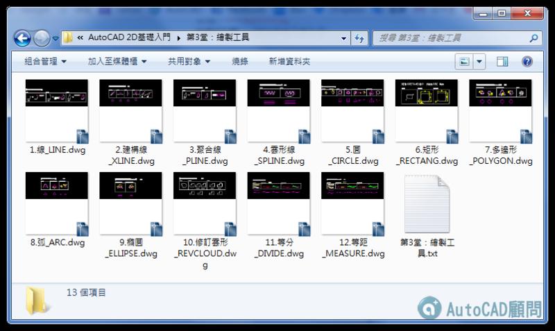 [訂購]AutoCAD 2D入門(2016版本)-函授光碟 00410