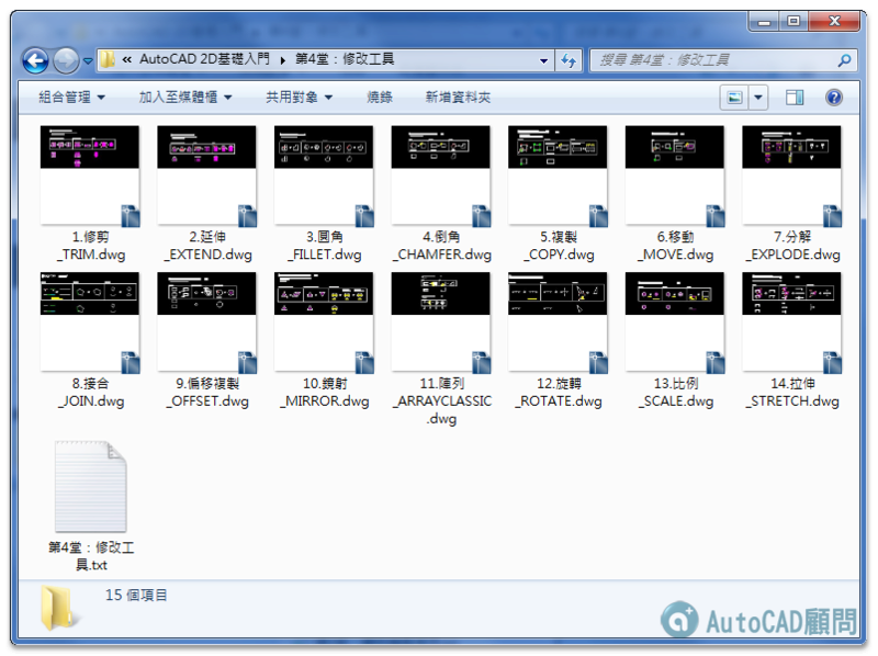[訂購]AutoCAD 2D入門(2016版本)-函授光碟 00510