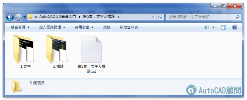 [訂購]AutoCAD 2D入門(2016版本)-函授光碟 00610