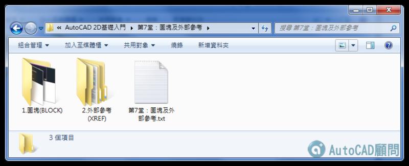 [訂購]AutoCAD 2D入門(2016版本)-函授光碟 00810