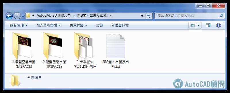[訂購]AutoCAD 2D入門(2016版本)-函授光碟 00910
