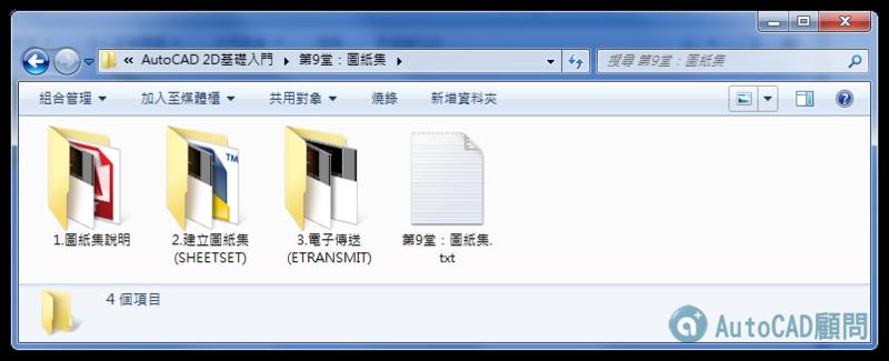 [訂購]AutoCAD 2D入門(2016版本)-函授光碟 01010