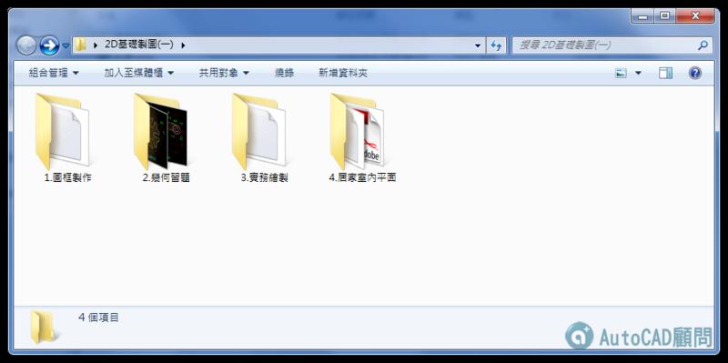 [訂購]AutoCAD 2D基礎製圖(一)函授光碟...全新到貨  01011