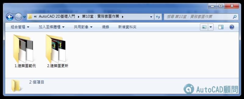 [訂購]AutoCAD 2D入門(2016版本)-函授光碟 01110
